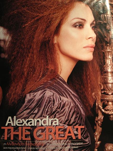 Omslag Alexandra Pascalidou
